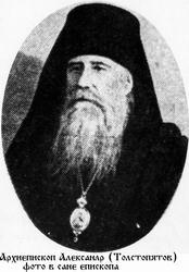 Архиепископ александр толстопятов куплю металошукач бу недорого